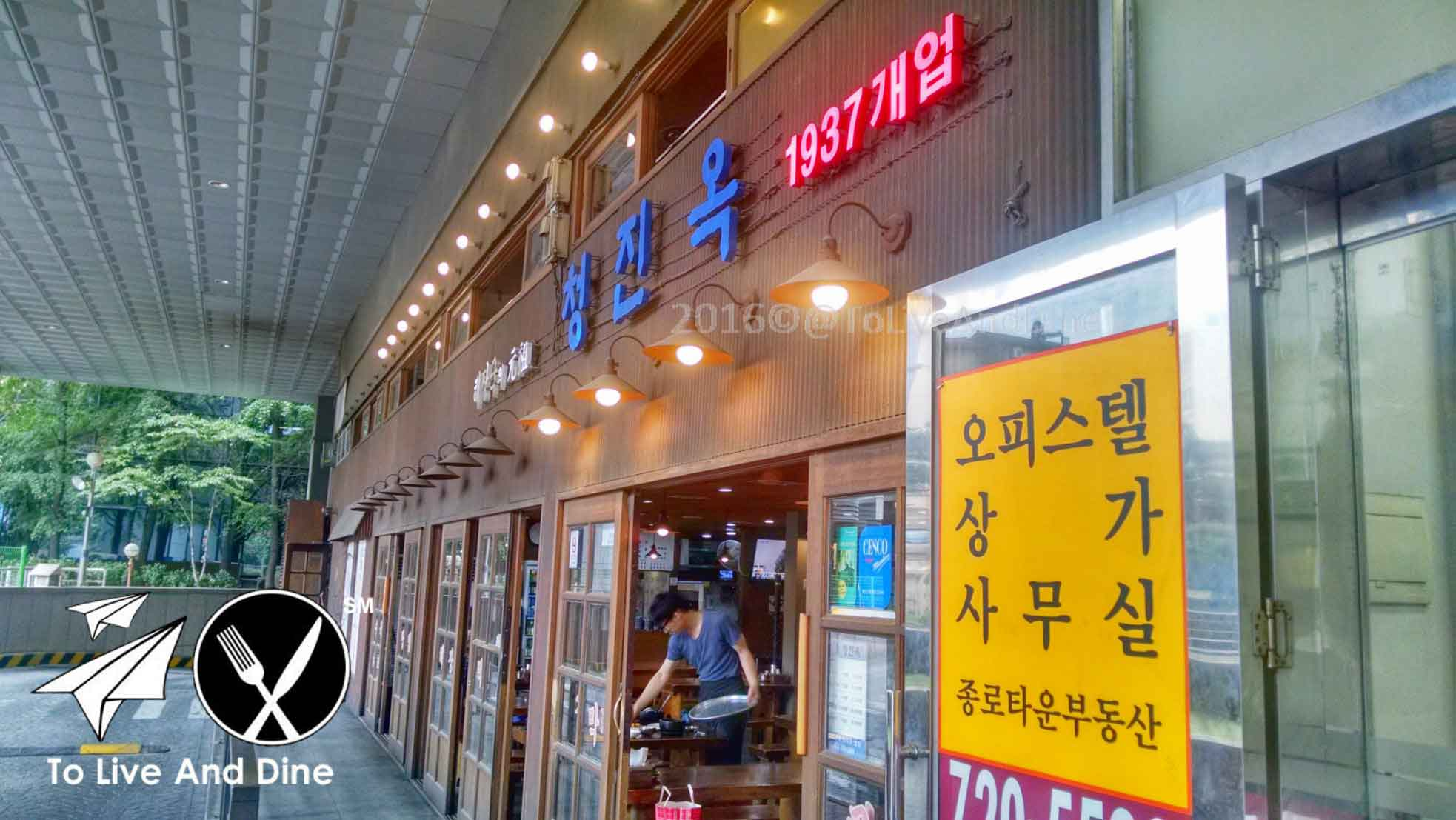 Cheongjinok's Store Front