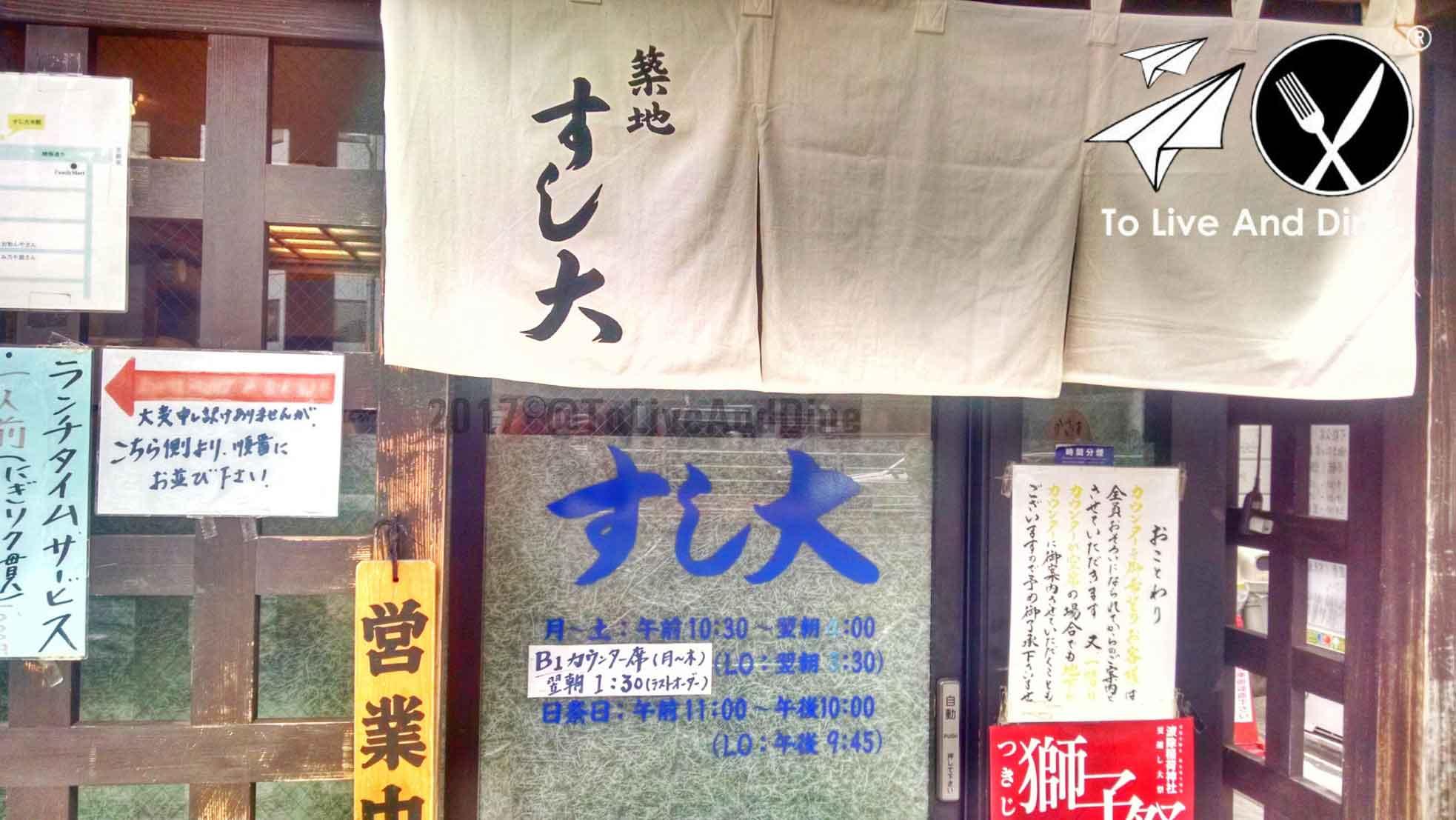 Sushi Dai Honten